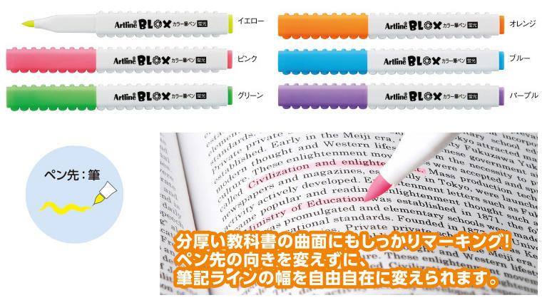 カラー筆ペン 蛍光