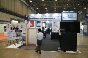 第14回 オフィス防災 EXPO