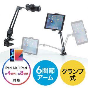 iPad・タブレット用アームスタンド