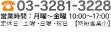 TEL03-3281-3221 営業時間9:00~18:00(定休日:土・日・祝日)