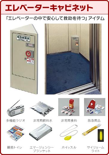 エレベーターキャビネット