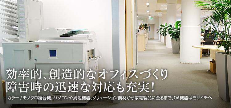 効率的、創造的なオフィスづくり 障害時の迅速な対応も充実!