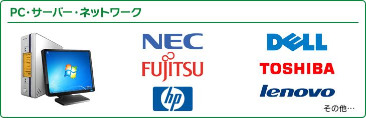 PC・サーバー・ネットワーク