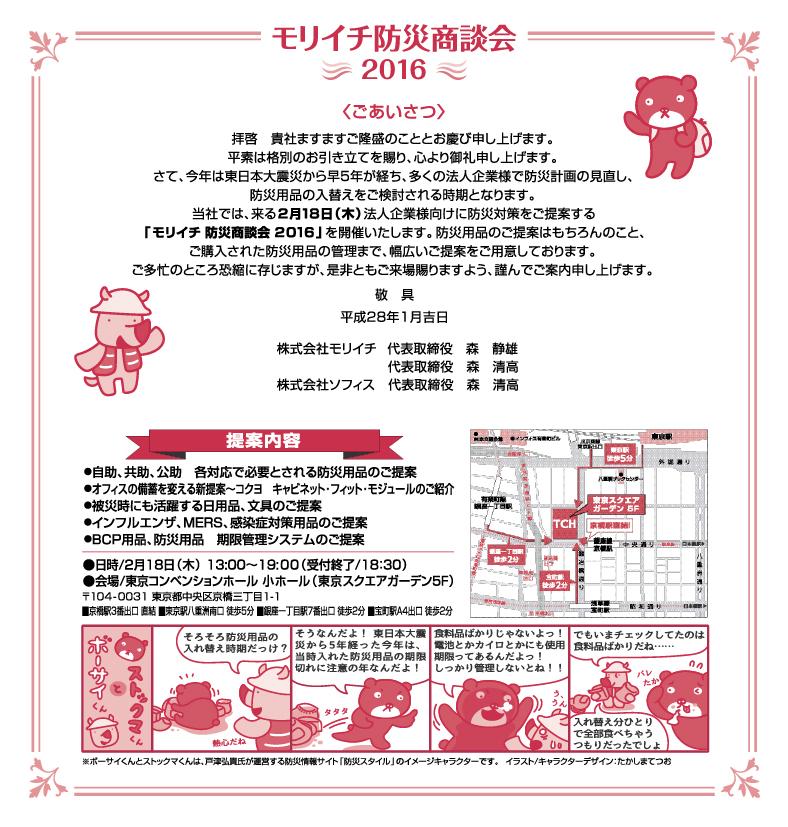 20160218_bousai