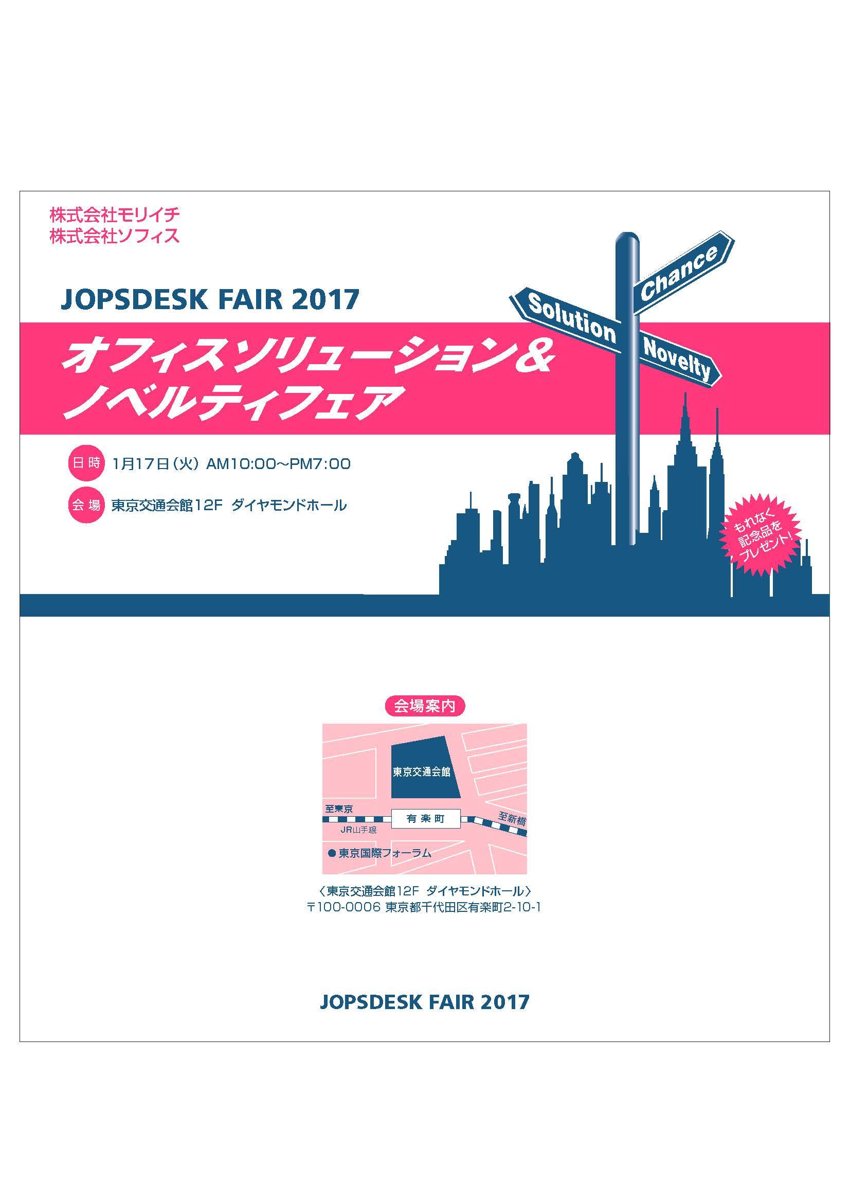 201701_jd-fair2