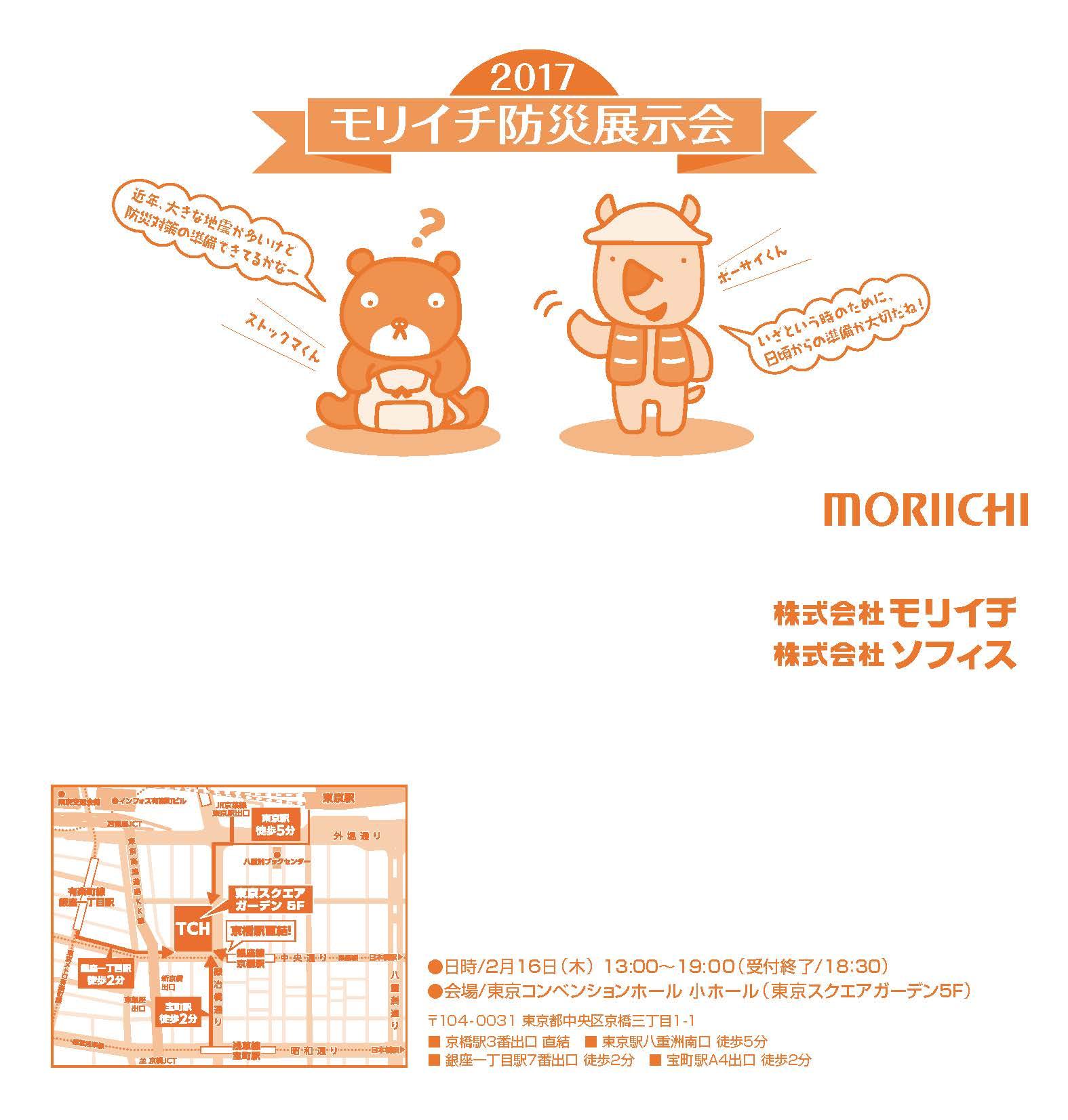 20170216_bousai_ページ_1