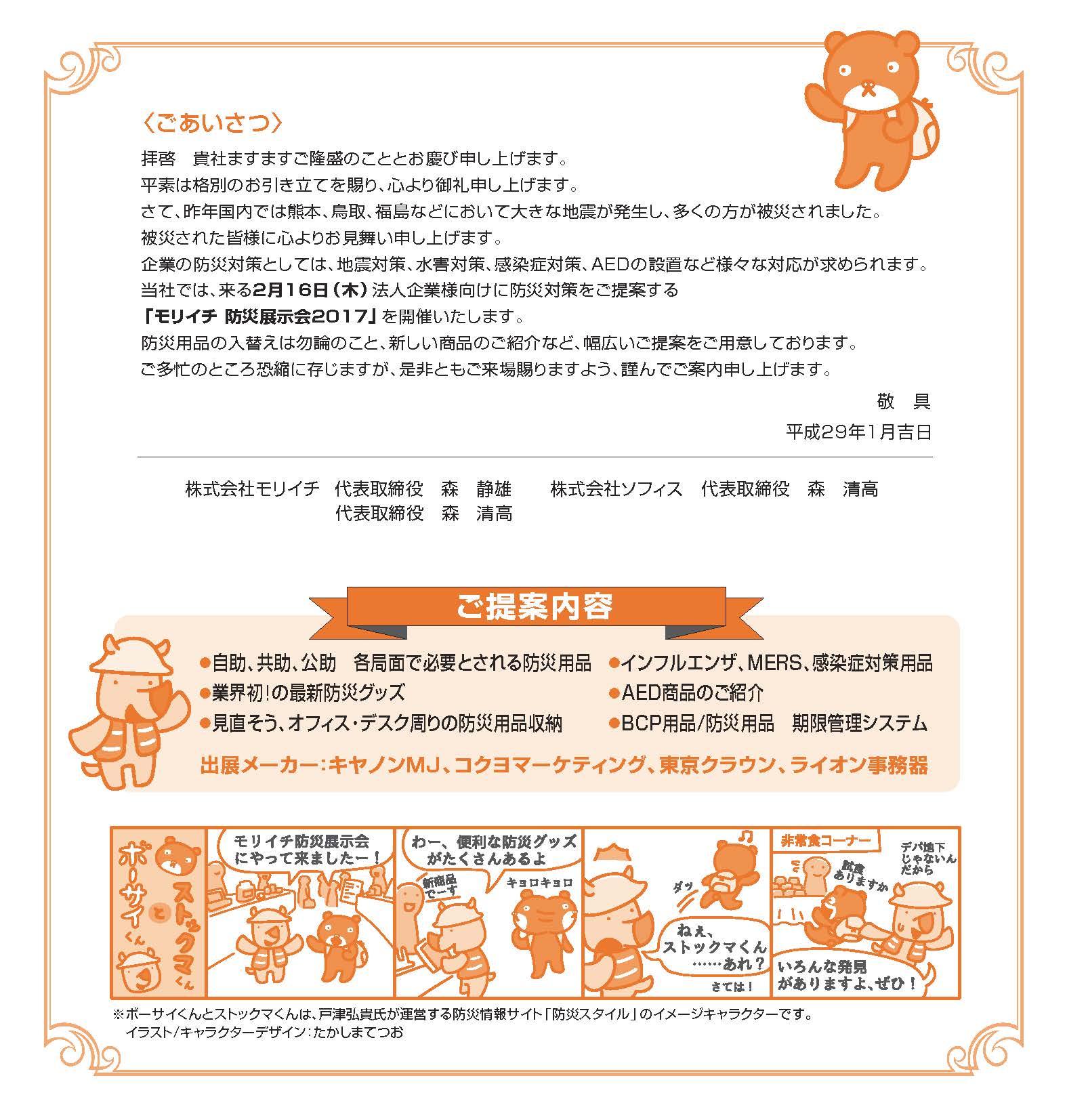 20170216_bousai_ページ_2