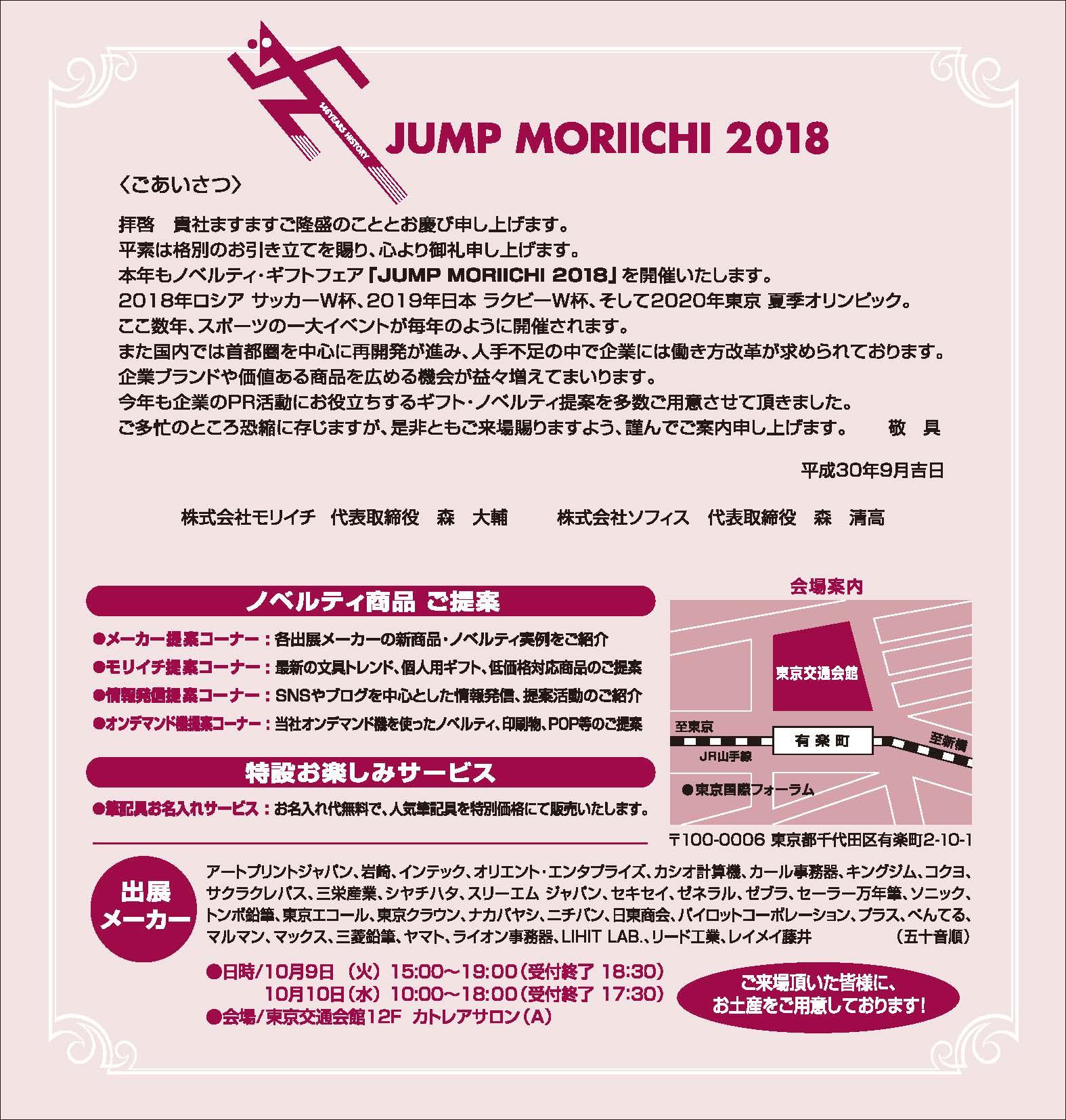 2018JMHP