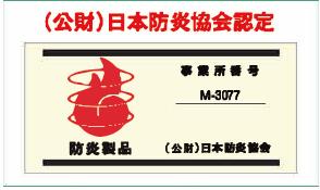 日本防炎協会認定